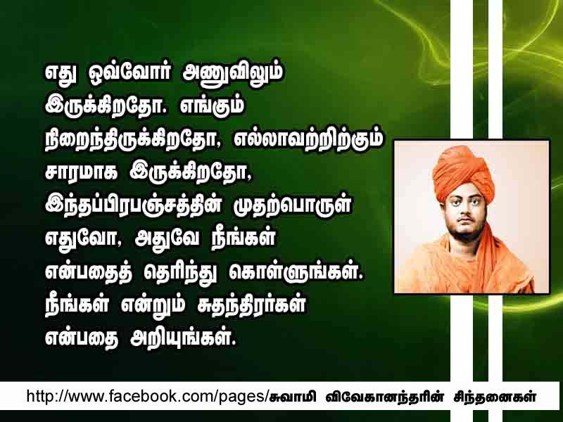 swami vivekananda tamil quotes - photo #35