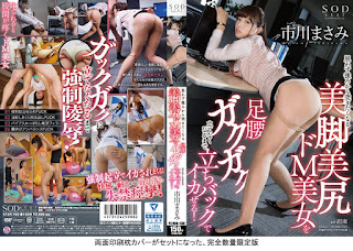 STAR – 760 Masami Ichikawa I think I want to thrust from behind Beautiful legs beautiful butt Do M Make beautiful girls standing back until they do not stand firm!