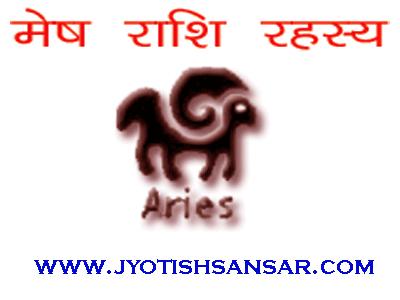 mesh rashi aur hindi jyotish