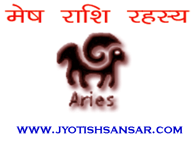 mesh rashi aur hindi jyotish