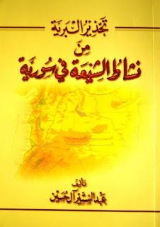 تحميل تحذير البرية من نشاط الشيعة في سورية - عبد الستير آل حسين pdf
