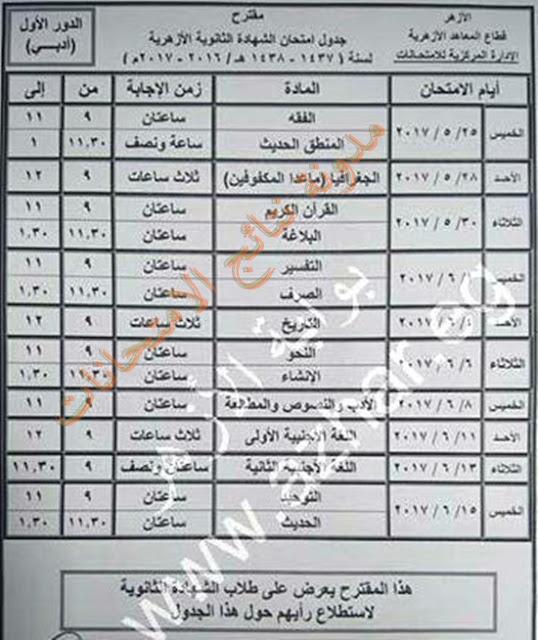 جدول مقترح لامتحانات الثانوية الأزهرية (شعبة أدبي) للمرحلة الثانوية الأزهرية 2017
