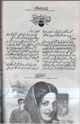 Isi rastay per by Rimsha Khalid pdf