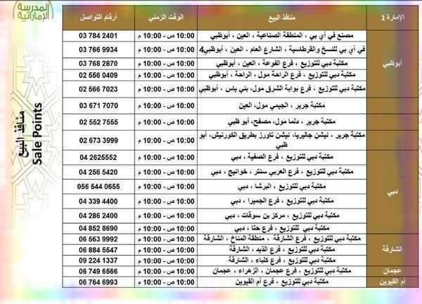 منافذ البيع لزى المدرسة الاماراتية للعام الدراسى 2020/2019