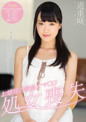 Princess Of New Oma Co ○ Loss Of Virginity Michishige Bloom [MIGD-689 Michishige Saki]