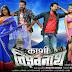 रितेश-काजल की फिल्म ''काशी विश्वनाथ'' 21 जून से बॉक्स ऑफिस पर