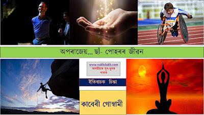 ইতিবাচক-চিন্তাঃ অপৰাজেয়...   ছাঁ- পোহৰৰ জীৱন :: কাবেৰী গোস্বামী