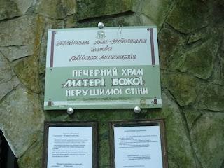 Страдч. Пещерный монастырь XI-XIII веков. Храм Божией Матери Нерушимая Стена