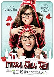 hello stranger film yang menginspirasi untuk pergi ke korea