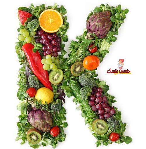 فوائد فيتامين K للمرأة