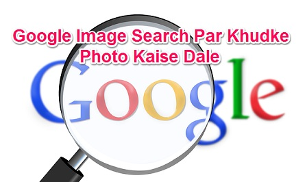 google-par-khudke-photo-kaise-upload-kare