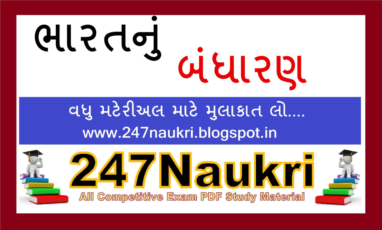 Gpsc Study Material In Gujarati Pdf