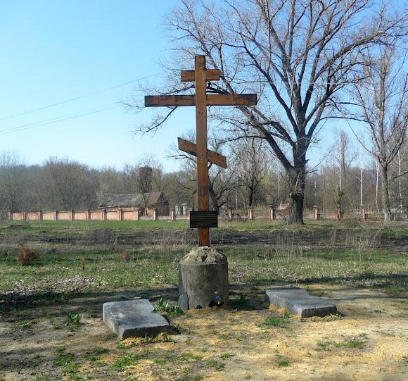 Прелесне. Хрест на місці спаленої більшовиками церкви Василя Великого (1770-1928)