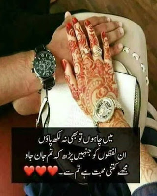 Poetry | Urdu Poetry | Romantic Poetry | 2 Lines Poetry | Love Poetry | Love Poetry Pics | Poetry Wallpapers | Poetry for him | Urdu Poetry World,Poetry in Urdu 2 lines,love quotes in urdu 2 lines,Urdu 2 line poetry,2 line shayari in urdu,parveen shakir romantic poetry 2 lines,2 line sad shayari in urdu