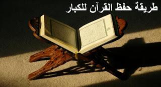 طريقة حفظ القرآن للكبار