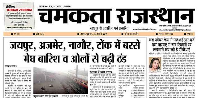 दैनिक चमकता राजस्थान 25 जनवरी 2019 ई-न्यूज़ पेपर