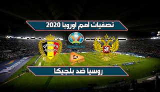 مشاهدة مباراة روسيا وبلجيكا تصفيات امم اوروبا2020