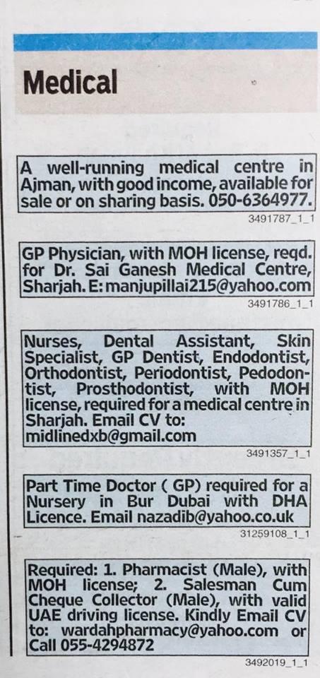 gulf news jobs classifieds today 27/4/2017 - وظائف شاغرة فى الامارات