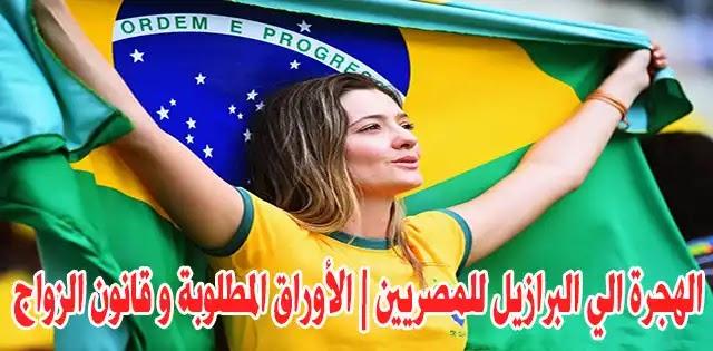 الهجرة الي البرازيل للمصريين | الأوراق المطلوبة و قانون الزواج