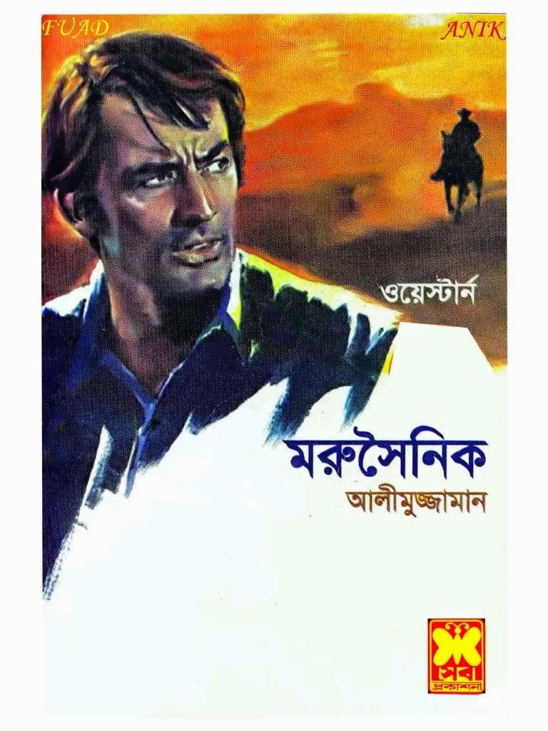 Moru Shoinik by Mawla Noyeem (Western Series)