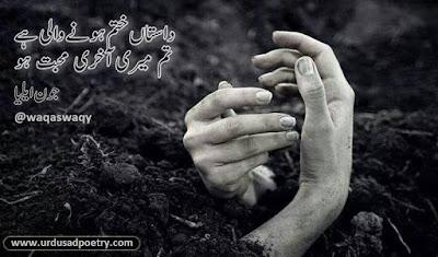Dastaan Khatam Hone