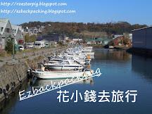 小樽運河風情:北運河散步路線