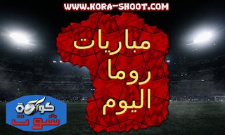مشاهدة مباراة روما اليوم بث مباشر as-roma-live