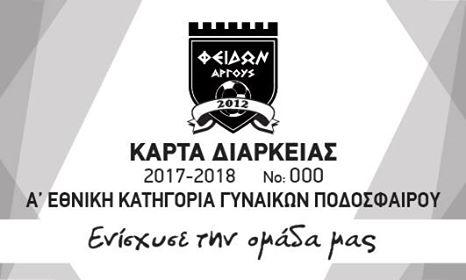 Κάρτες διαρκείας για την υποστήριξη της γυναικείας ομάδας ποδοσφαίρου του Φείδωνα Άργους