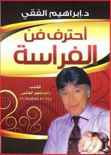 كتاب أحترف فن الفراسة pdf د.ابراهيم الفقى