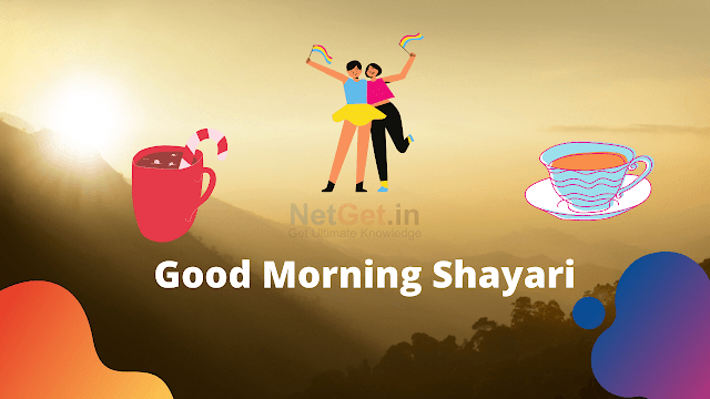 Good Morning Shayari in Hindi, Good Morning Status and Images in Hindi