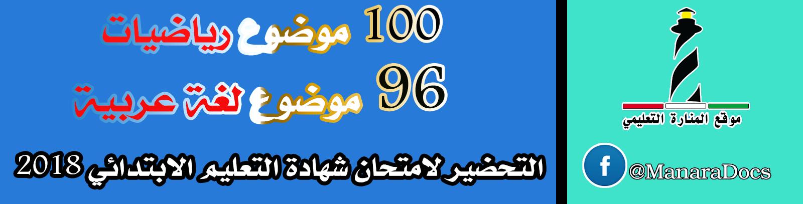 التحضير المثالي لامتحان شهادة التعليم الابتدائي: 100 موضوع في الرياضيات و 96 موضوع في اللغة العربية