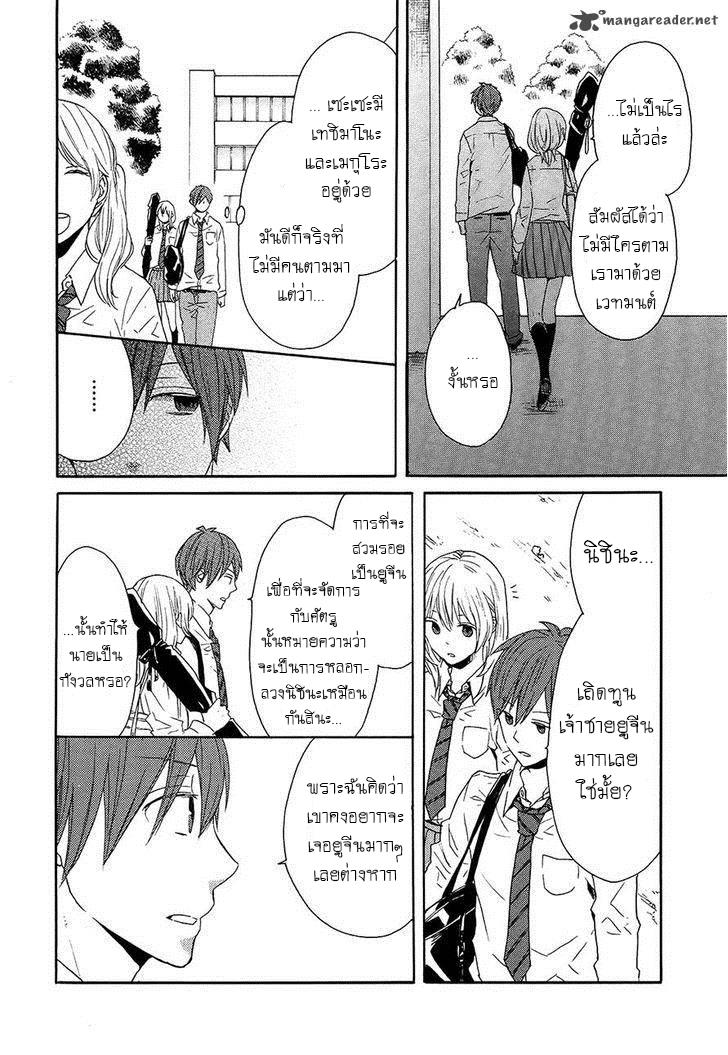 Bokura no Kiseki - หน้า 4