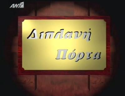 Διπλανή Πόρτα [1997]