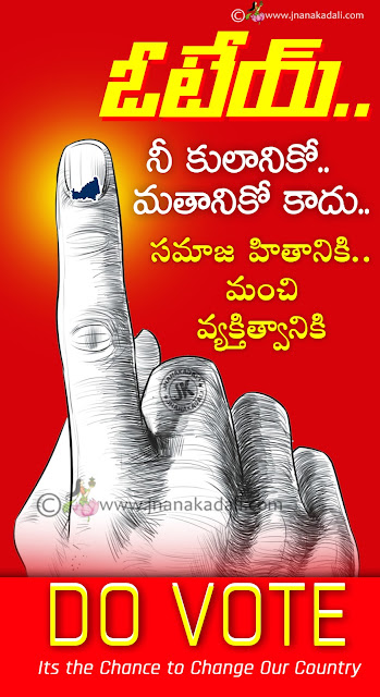 telugu quotes on elections, best words on elections in telugu, general elections 2019 images importance,