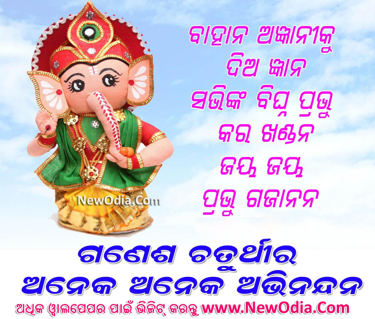 Download Ganesh Puja 2017 Odia HD Wallpaper for Whatsapp