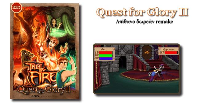 Δωρεάν Remake του Quest for Glory