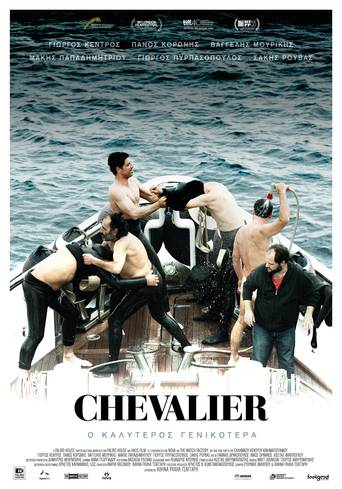 Chevalier (2015) ταινιες online seires xrysoi greek subs