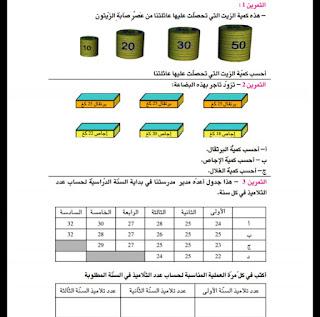 7 - كراس العطلة رياضيات سنة ثالثة