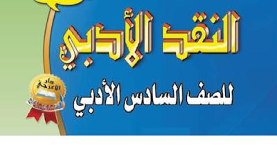 ملزمة النقد الأدبي للصف السادس الأدبي الأستاذ مصطفى البدري