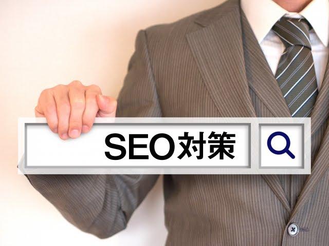 SEO対策、ブログで言う所の『良い記事』って何だろう。