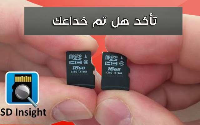 طريقة سهلة لمعرفة إذا كانت بطاقة الذاكرة التي تمتلكها أصلية أو مقلدة