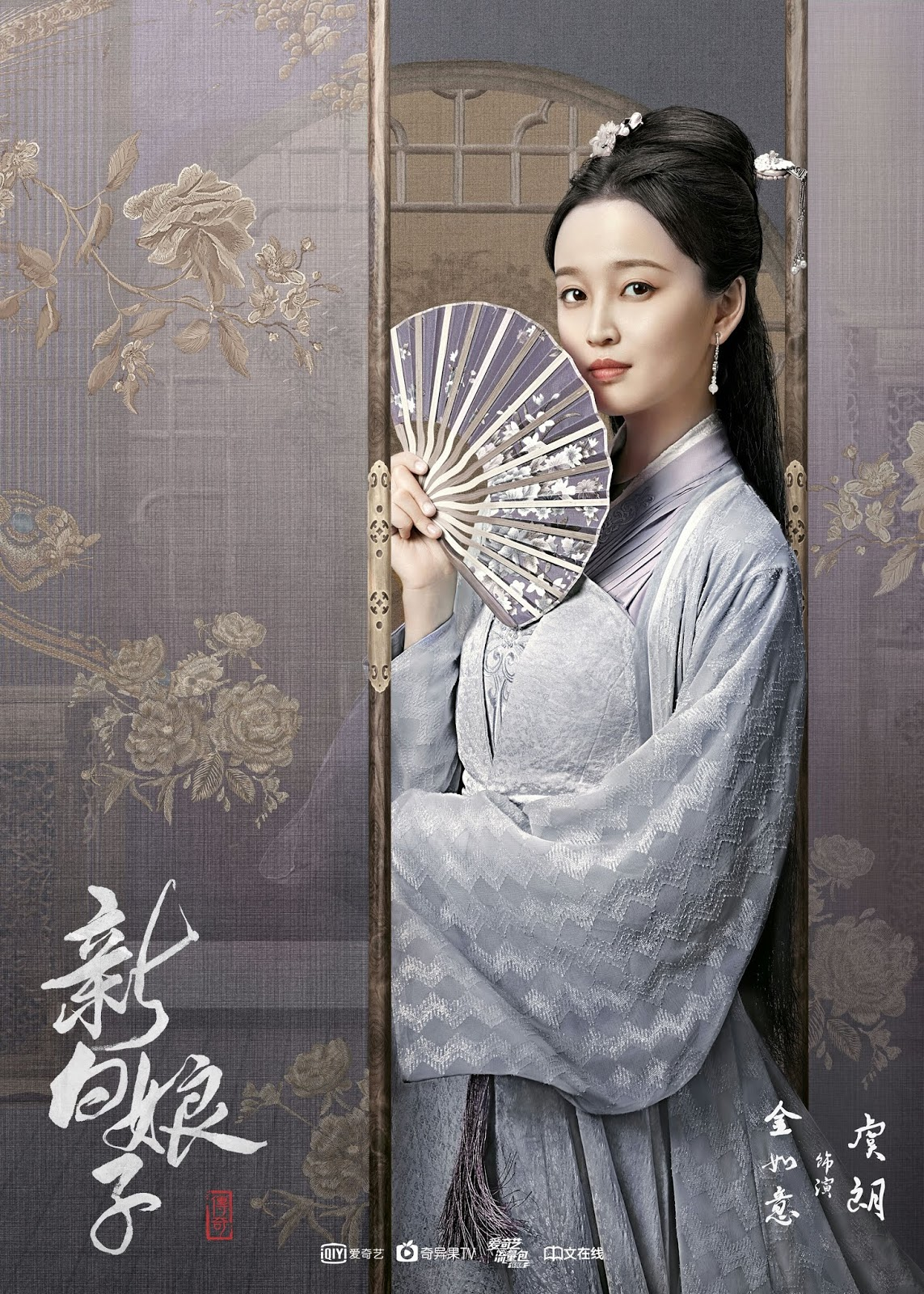 First Posters of Legend of White Snake Starring Alan Yu ...