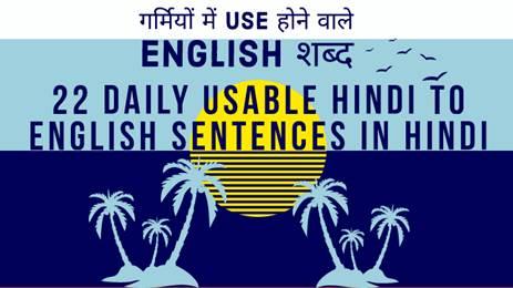 22-Daily-Usable-Hindi-to-English-Sentences-at-Summer-in-Hindi