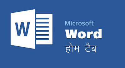 Microsoft Word Home Tab Tutorial in Hindi