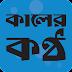 Weekly Jobs Newspaper, Kaler Kontho - 29 November 2017 (HD-1980p)