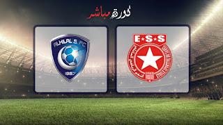 مشاهدة مباراة الهلال والنجم الرياضي الساحلي بث مباشر 18-04-2019 كأس زايد للأندية الأبطال