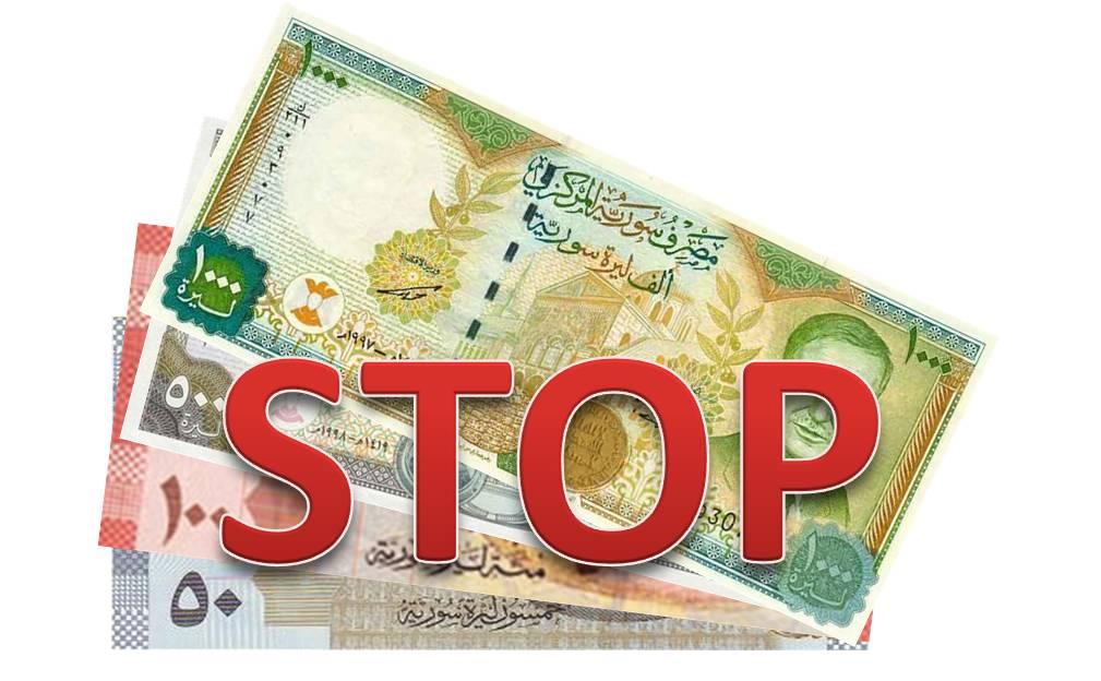 الحرية لسوريا بالوثائق اليوم 1 دولار أمريكي يعادل 214 ليرة سورية