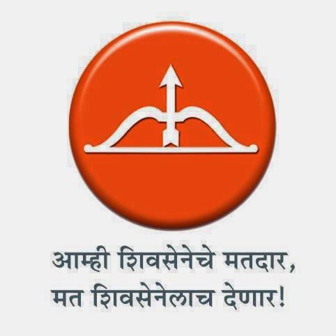 Bf Gf Quotes Wallpaper Shiv Sena Marathi Election Sms Message Whatsapp Status