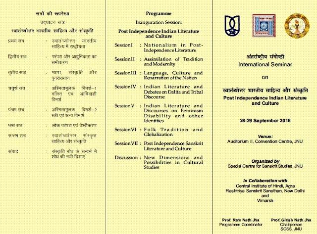 *स्वातंत्र्योत्तर भारतीय साहित्य और संस्कृति* विषय पर 28-29 सितंबर 2016 को जवाहरलाल नेहरू विश्वविद्यालय में दो दिवसीय अंतर्राष्ट्रीय संगोष्ठी का आयोजन