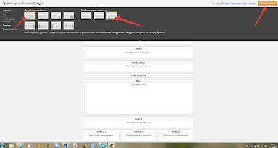 Как создать страницу подписки в Blogger